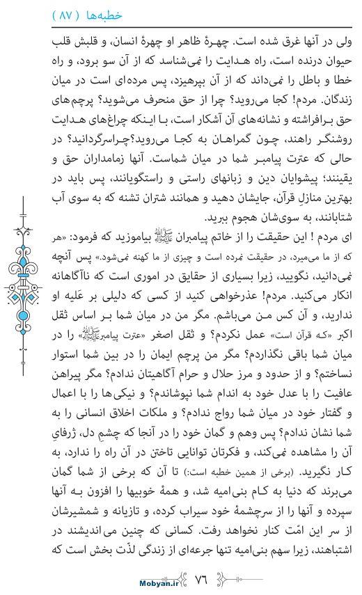 نهج البلاغه مرکز طبع و نشر قرآن کریم صفحه 76