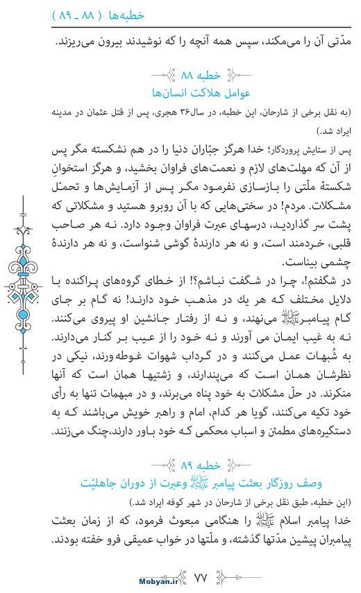 نهج البلاغه مرکز طبع و نشر قرآن کریم صفحه 77
