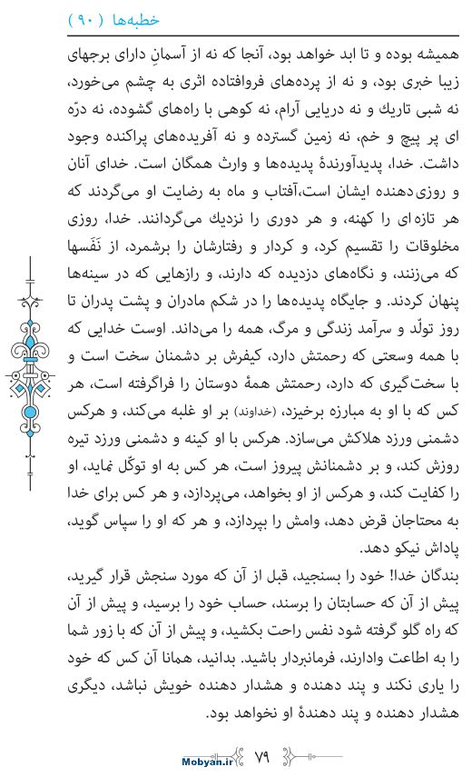 نهج البلاغه مرکز طبع و نشر قرآن کریم صفحه 79