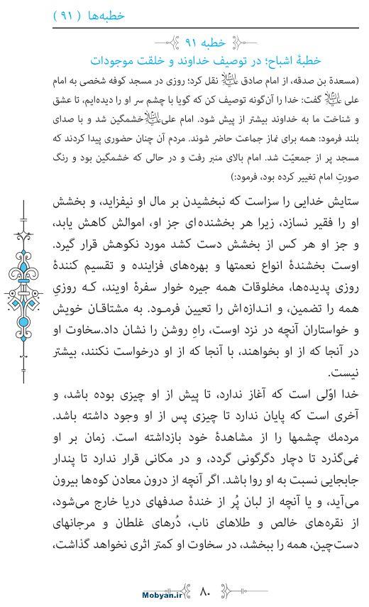 نهج البلاغه مرکز طبع و نشر قرآن کریم صفحه 80