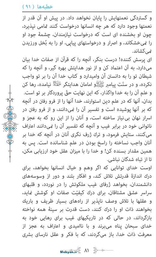 نهج البلاغه مرکز طبع و نشر قرآن کریم صفحه 81