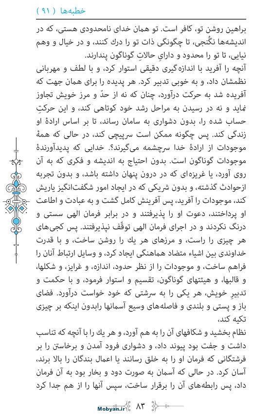 نهج البلاغه مرکز طبع و نشر قرآن کریم صفحه 83