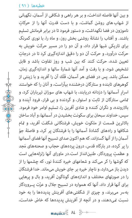 نهج البلاغه مرکز طبع و نشر قرآن کریم صفحه 84
