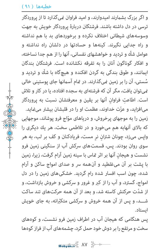نهج البلاغه مرکز طبع و نشر قرآن کریم صفحه 87