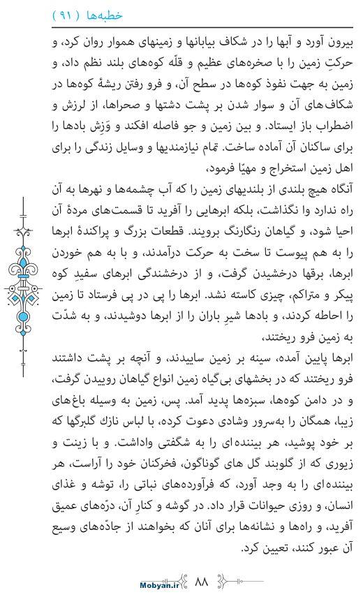 نهج البلاغه مرکز طبع و نشر قرآن کریم صفحه 88