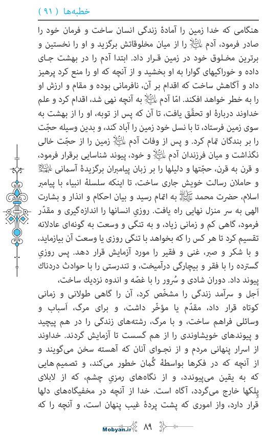 نهج البلاغه مرکز طبع و نشر قرآن کریم صفحه 89