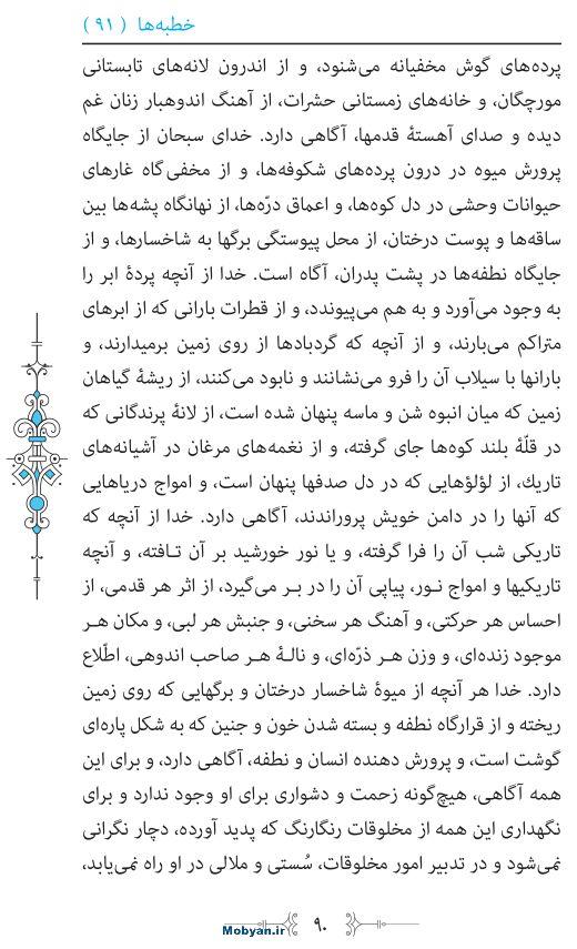 نهج البلاغه مرکز طبع و نشر قرآن کریم صفحه 90