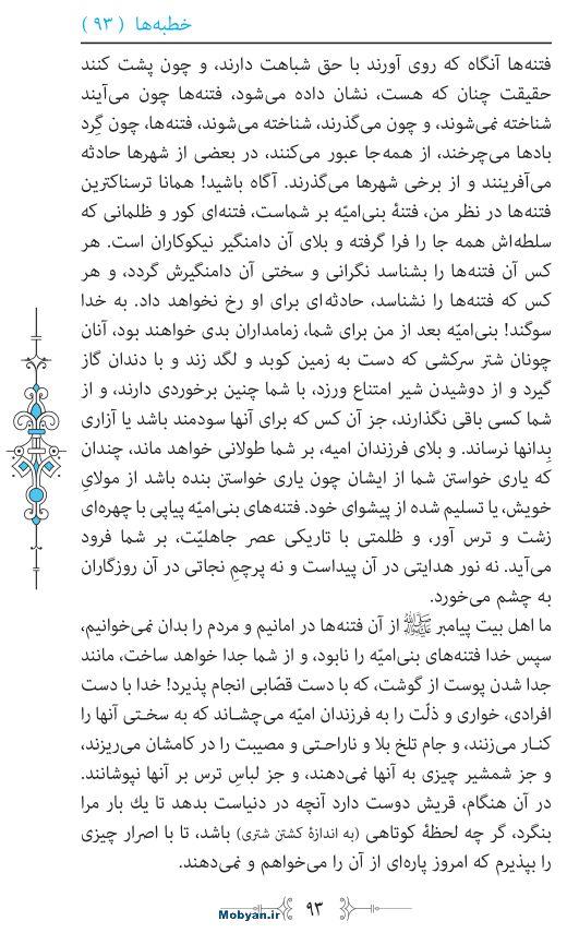نهج البلاغه مرکز طبع و نشر قرآن کریم صفحه 93