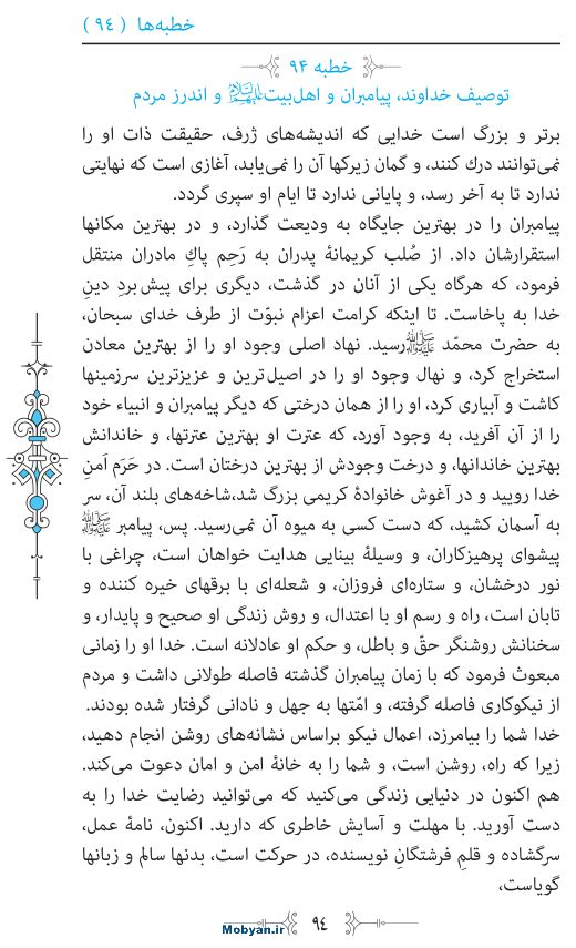 نهج البلاغه مرکز طبع و نشر قرآن کریم صفحه 94
