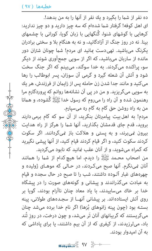 نهج البلاغه مرکز طبع و نشر قرآن کریم صفحه 97
