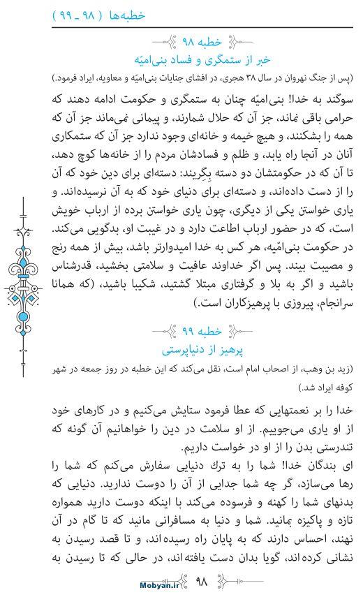 نهج البلاغه مرکز طبع و نشر قرآن کریم صفحه 98