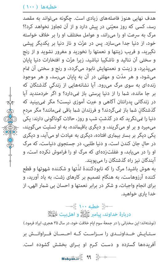نهج البلاغه مرکز طبع و نشر قرآن کریم صفحه 99