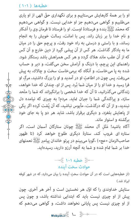 نهج البلاغه مرکز طبع و نشر قرآن کریم صفحه 100