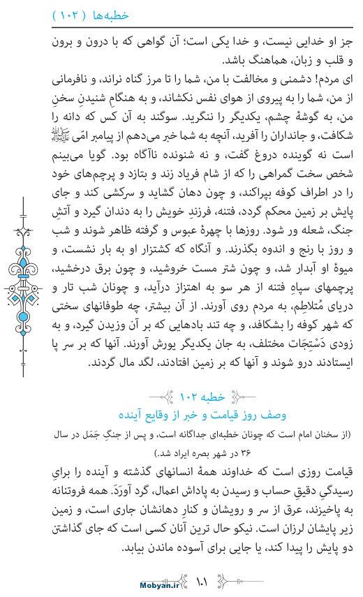 نهج البلاغه مرکز طبع و نشر قرآن کریم صفحه 101