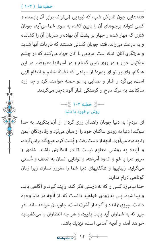 نهج البلاغه مرکز طبع و نشر قرآن کریم صفحه 102