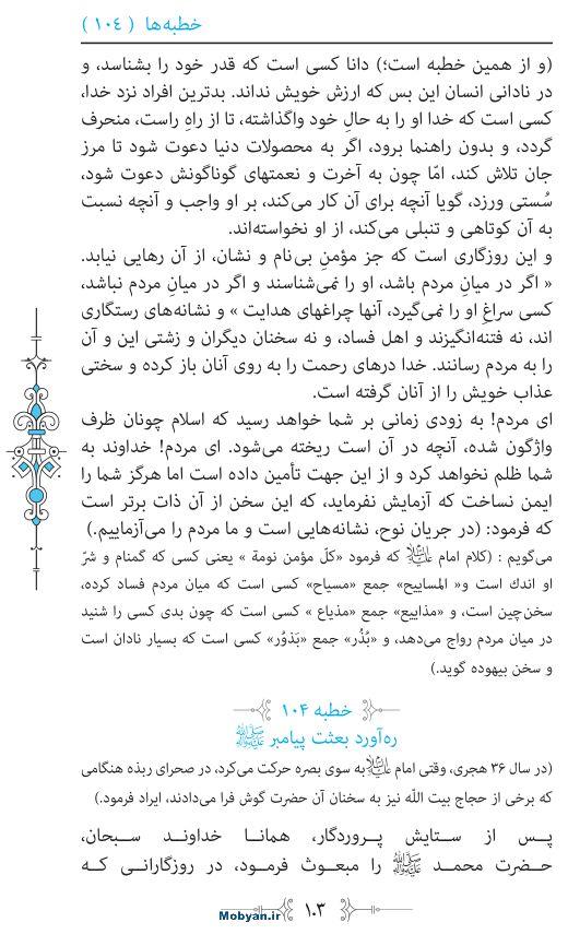 نهج البلاغه مرکز طبع و نشر قرآن کریم صفحه 103
