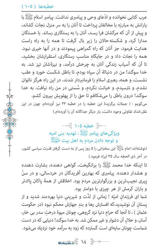 نهج البلاغه مرکز طبع و نشر قرآن کریم صفحه 104