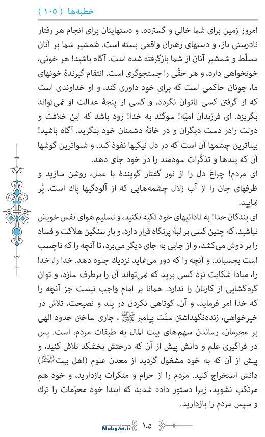 نهج البلاغه مرکز طبع و نشر قرآن کریم صفحه 105