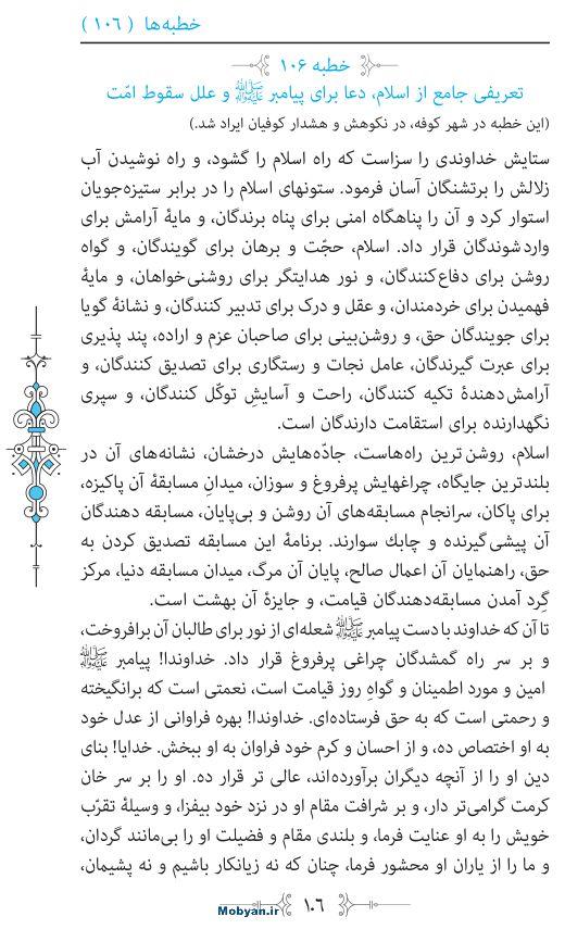 نهج البلاغه مرکز طبع و نشر قرآن کریم صفحه 106