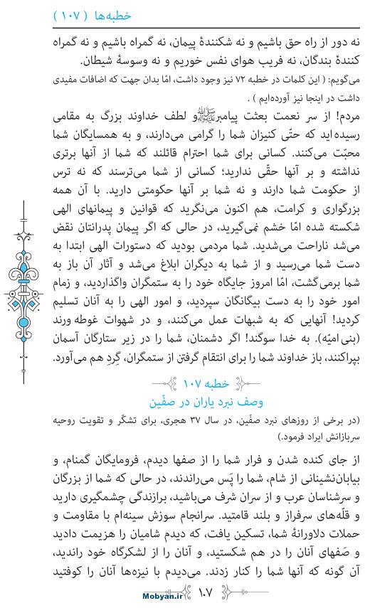 نهج البلاغه مرکز طبع و نشر قرآن کریم صفحه 107