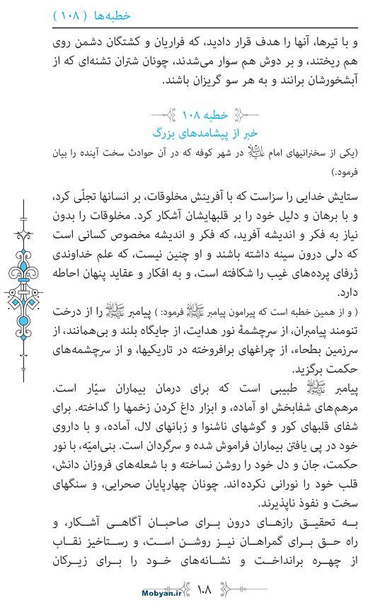 نهج البلاغه مرکز طبع و نشر قرآن کریم صفحه 108