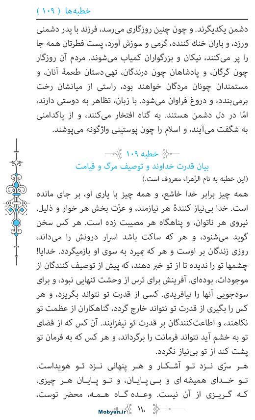 نهج البلاغه مرکز طبع و نشر قرآن کریم صفحه 110