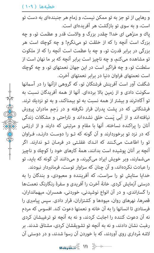 نهج البلاغه مرکز طبع و نشر قرآن کریم صفحه 111
