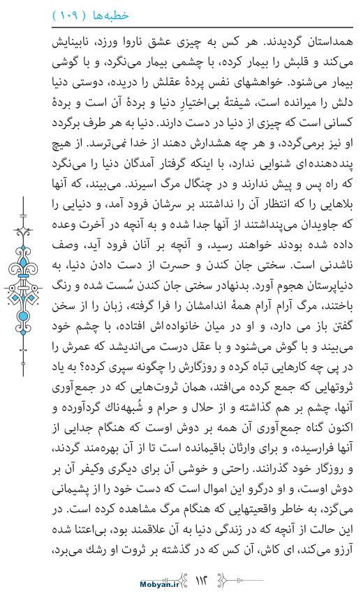 نهج البلاغه مرکز طبع و نشر قرآن کریم صفحه 112