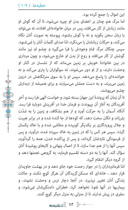 نهج البلاغه مرکز طبع و نشر قرآن کریم صفحه 113