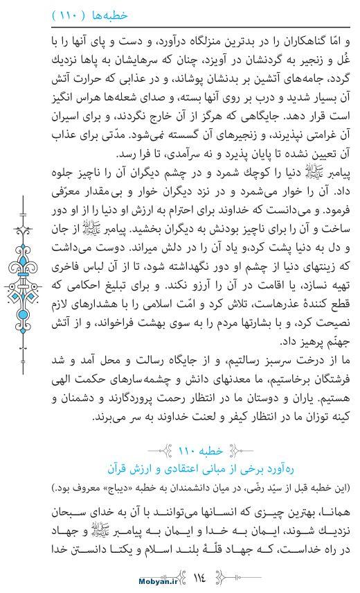 نهج البلاغه مرکز طبع و نشر قرآن کریم صفحه 114