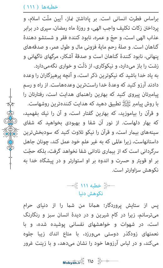 نهج البلاغه مرکز طبع و نشر قرآن کریم صفحه 115