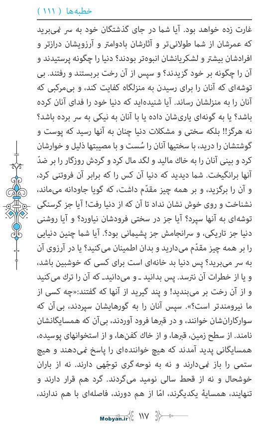 نهج البلاغه مرکز طبع و نشر قرآن کریم صفحه 117