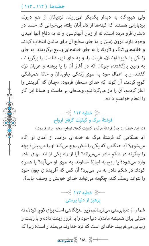 نهج البلاغه مرکز طبع و نشر قرآن کریم صفحه 118