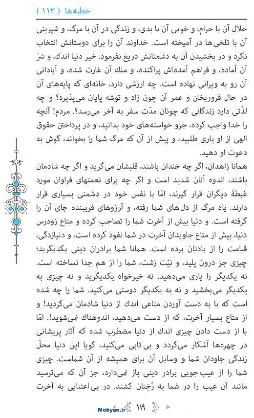 نهج البلاغه مرکز طبع و نشر قرآن کریم صفحه 119