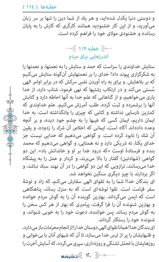 نهج البلاغه مرکز طبع و نشر قرآن کریم صفحه 120
