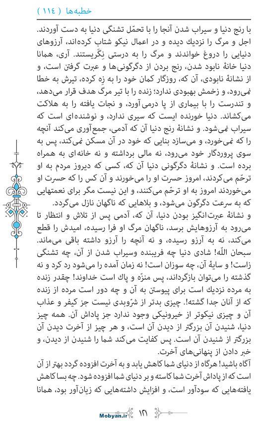 نهج البلاغه مرکز طبع و نشر قرآن کریم صفحه 121
