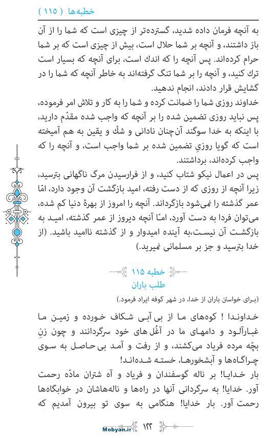 نهج البلاغه مرکز طبع و نشر قرآن کریم صفحه 122