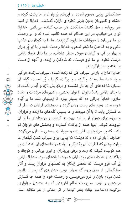 نهج البلاغه مرکز طبع و نشر قرآن کریم صفحه 123