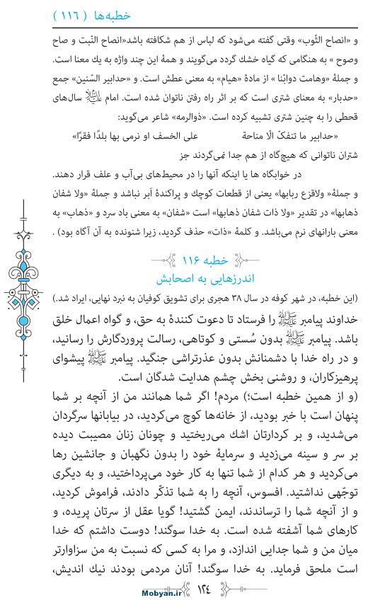 نهج البلاغه مرکز طبع و نشر قرآن کریم صفحه 124