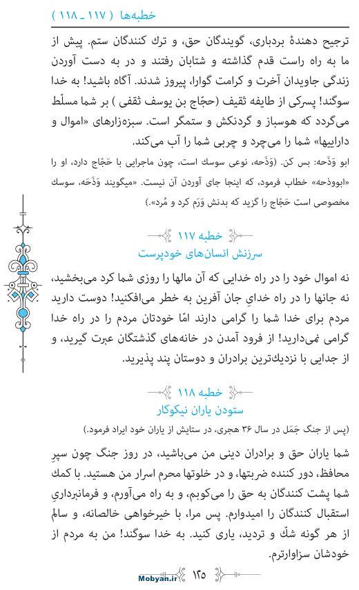 نهج البلاغه مرکز طبع و نشر قرآن کریم صفحه 125