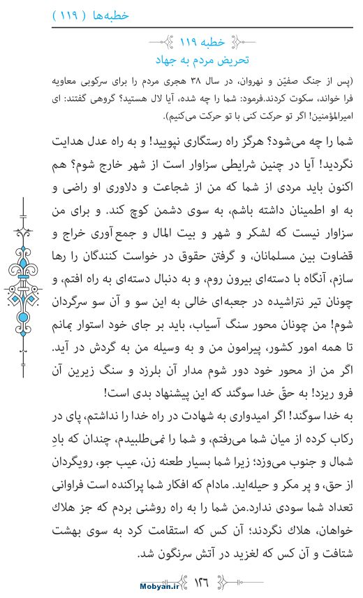 نهج البلاغه مرکز طبع و نشر قرآن کریم صفحه 126