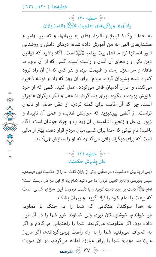 نهج البلاغه مرکز طبع و نشر قرآن کریم صفحه 127