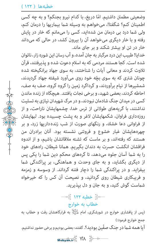 نهج البلاغه مرکز طبع و نشر قرآن کریم صفحه 128