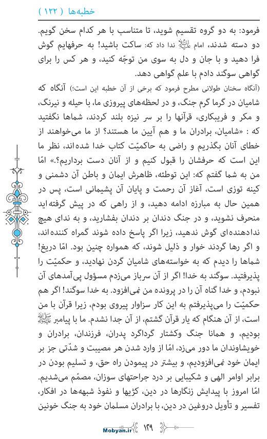نهج البلاغه مرکز طبع و نشر قرآن کریم صفحه 129