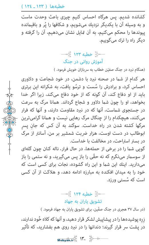 نهج البلاغه مرکز طبع و نشر قرآن کریم صفحه 130