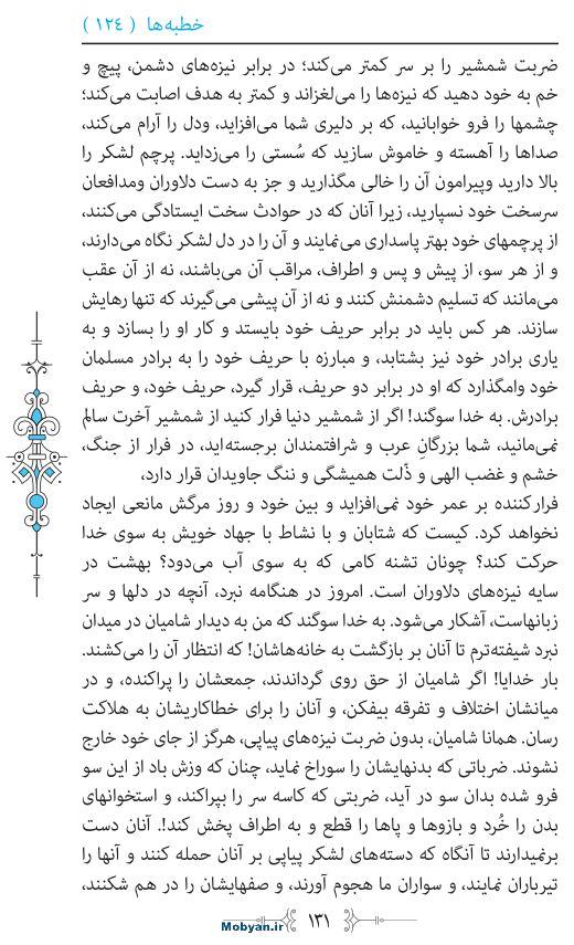 نهج البلاغه مرکز طبع و نشر قرآن کریم صفحه 131