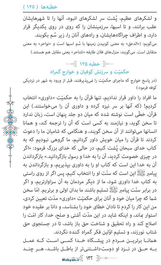 نهج البلاغه مرکز طبع و نشر قرآن کریم صفحه 132