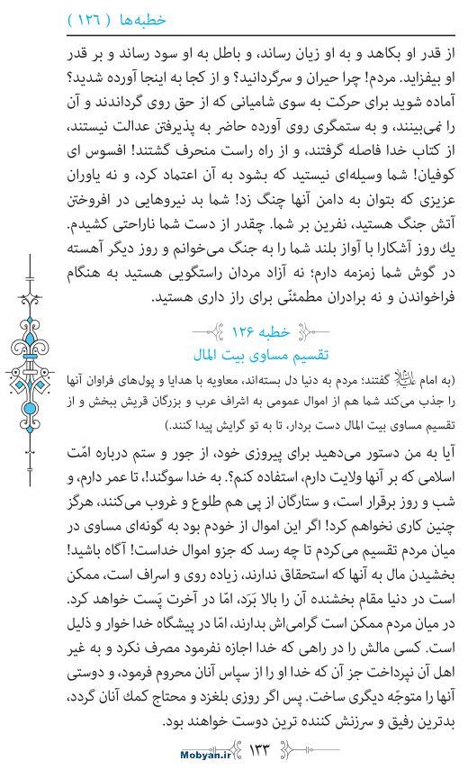 نهج البلاغه مرکز طبع و نشر قرآن کریم صفحه 133
