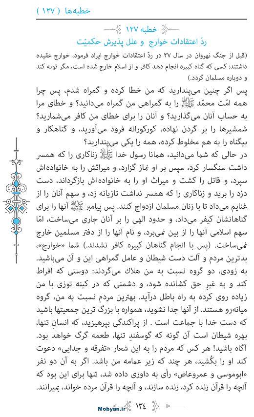 نهج البلاغه مرکز طبع و نشر قرآن کریم صفحه 134