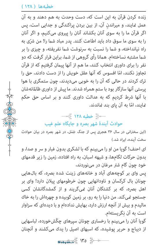 نهج البلاغه مرکز طبع و نشر قرآن کریم صفحه 135